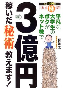 平凡な大学生のボクがネット株で3億円稼いだ秘術教えます!: 三村 雄太
