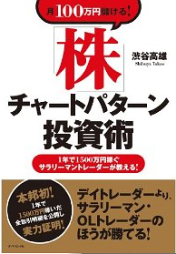 月100万円儲ける!「株」チャートパターン投資術: 渋谷 高雄