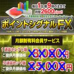 ポイントシグナルFX 【検証とレビュー】