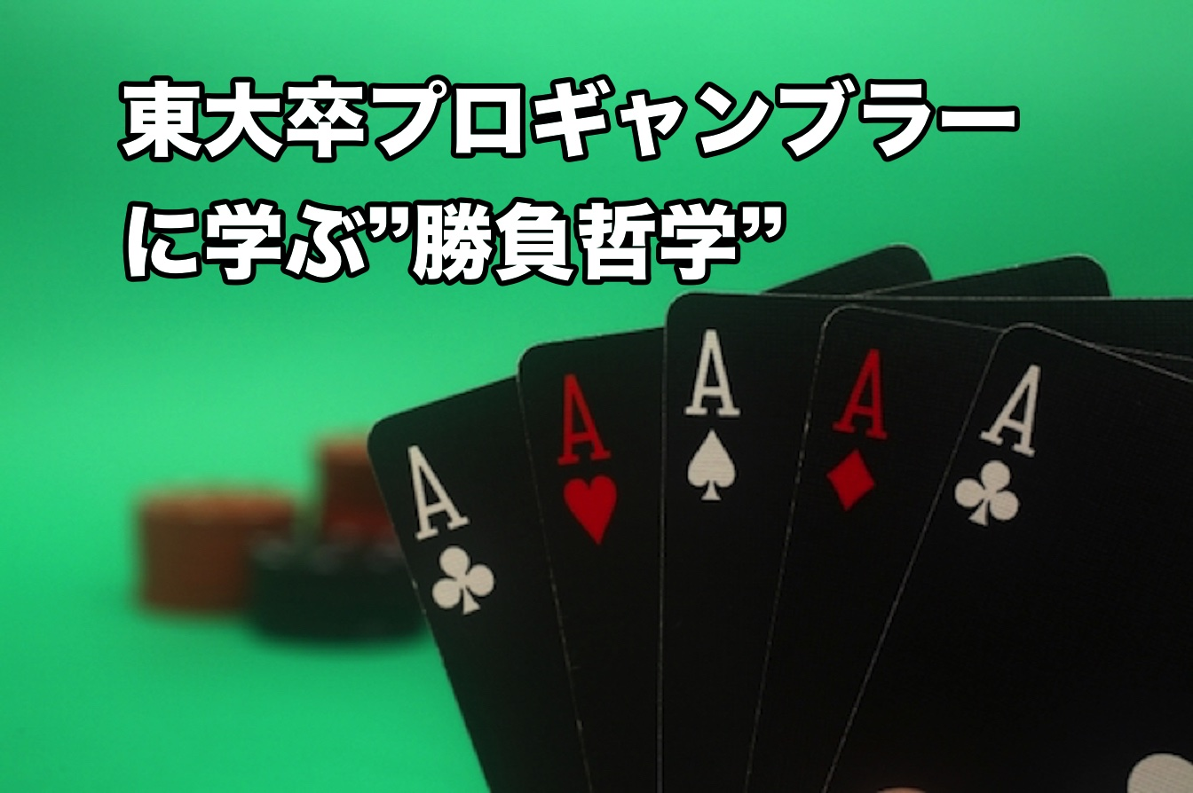 """【必読】東大卒プロギャンブラーに学ぶ""""勝負哲学"""""""