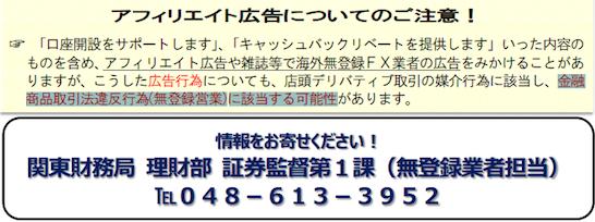 関東財務局による注意喚起