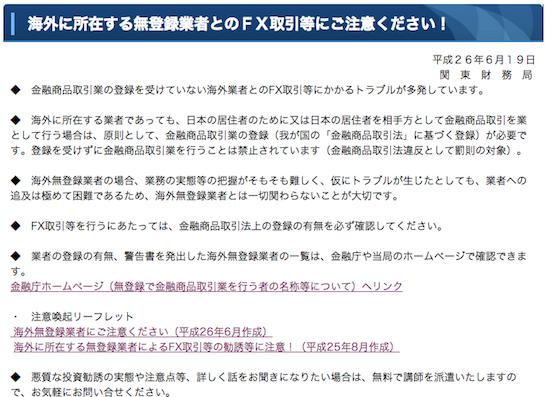 海外に所在する無登録業者とのFX取引等にご注意ください!:財務省関東財務局