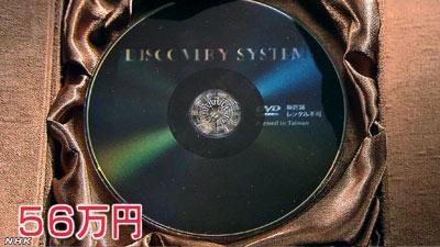 投資DVD