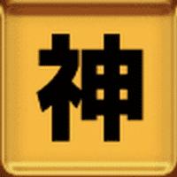 神王リョウの神リッチプロジェクト
