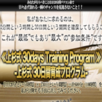 上杉式 30days Training Programも海外無登録ブローカーを推奨