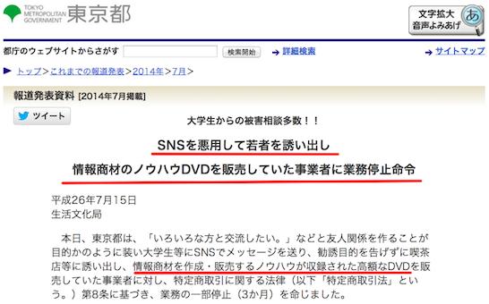 東京都報道発表資料