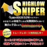 HighLowSniper 【検証とレビュー】