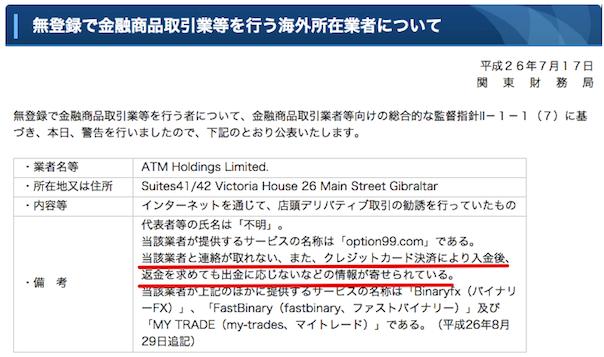 無登録で金融商品取引業等を行う海外所在業者について:財務省関東財務局