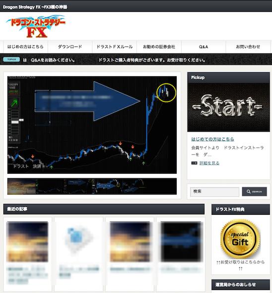 ドラゴン・ストラテジーFX購入者専用サイト