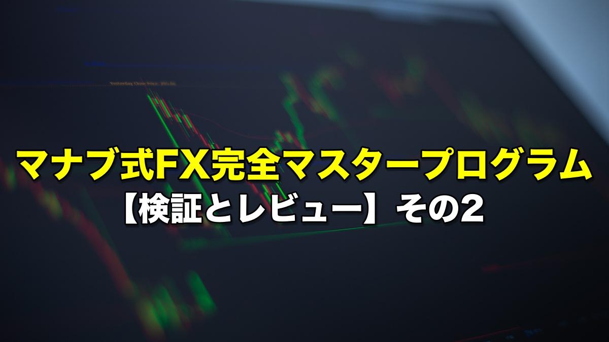 『マナブ式FX完全マスタープログラム』のTHVを自分で設定してみよう