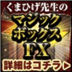くまひげ先生の『マジックボックスFX』を購入した