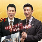 富豪ファミリープロジェクト第3期 【検証とレビュー】