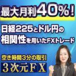 3次元FX【検証とレビュー】