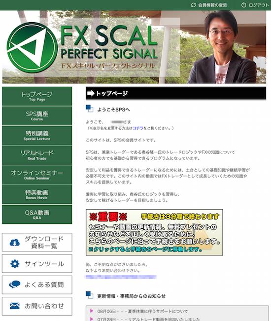 FXスキャル・パーフェクトシグナル会員専用ページ