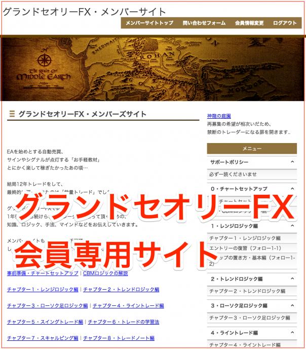 グランドセオリーFX会員専用サイト