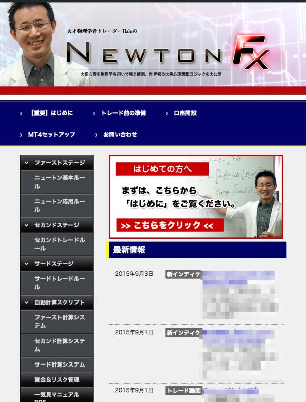ニュートンFX購入者専用サイト