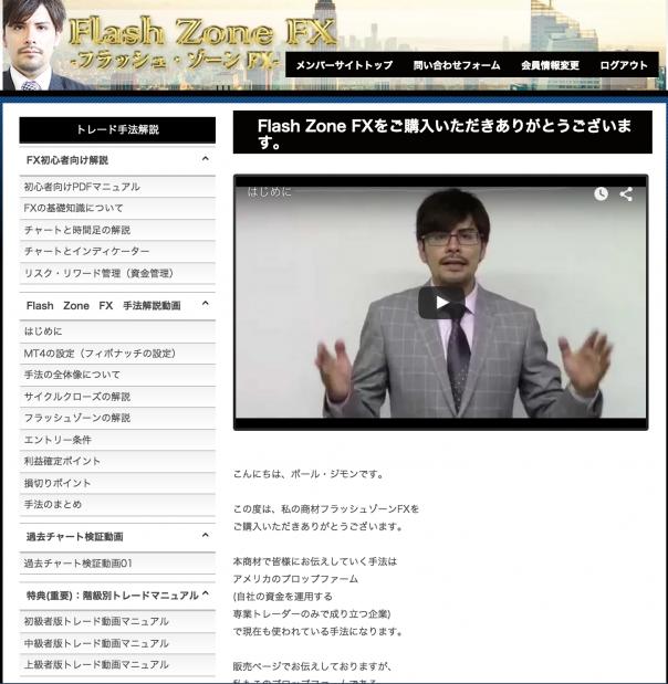 FlashZoneFX購入者専用WEBサイト