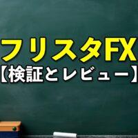 フリスタFX(フリースタイルFX)【検証とレビュー】