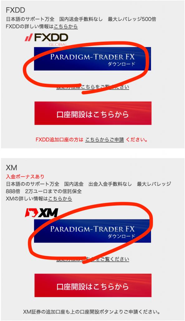 パラダイム・トレーダーFXインディケータダウンロード