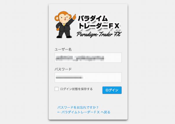 パラダイム・トレーダーFX専用サイトログイン画面