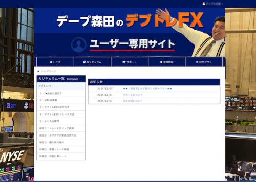 デブトレFXユーザー専用サイト