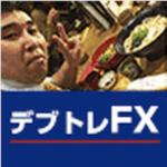 デブトレFX【検証とレビュー】