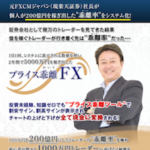 プライス乖離FX【検証とレビュー】