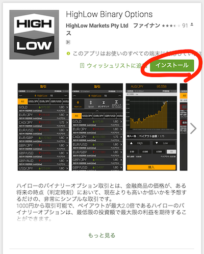 「HighLow Binary Options」