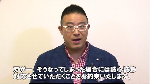 ハイローインベスターアカデミー横田裕行4