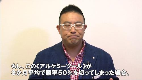 ハイローインベスターアカデミー横田裕行1