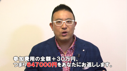 ハイローインベスターアカデミー横田裕行2