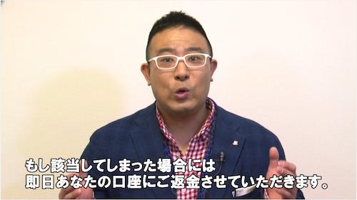 ハイローインベスターアカデミー横田裕行3