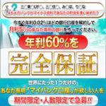 PSPBANK【検証とレビュー】