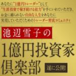 池辺雪子の1億円投資家倶楽部【検証とレビュー】