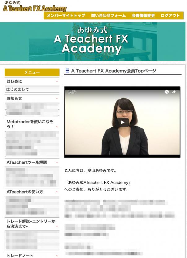 あゆみ式 A Teachert FX Academy会員サイト