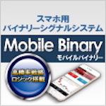 モバイルバイナリー【検証とレビュー】