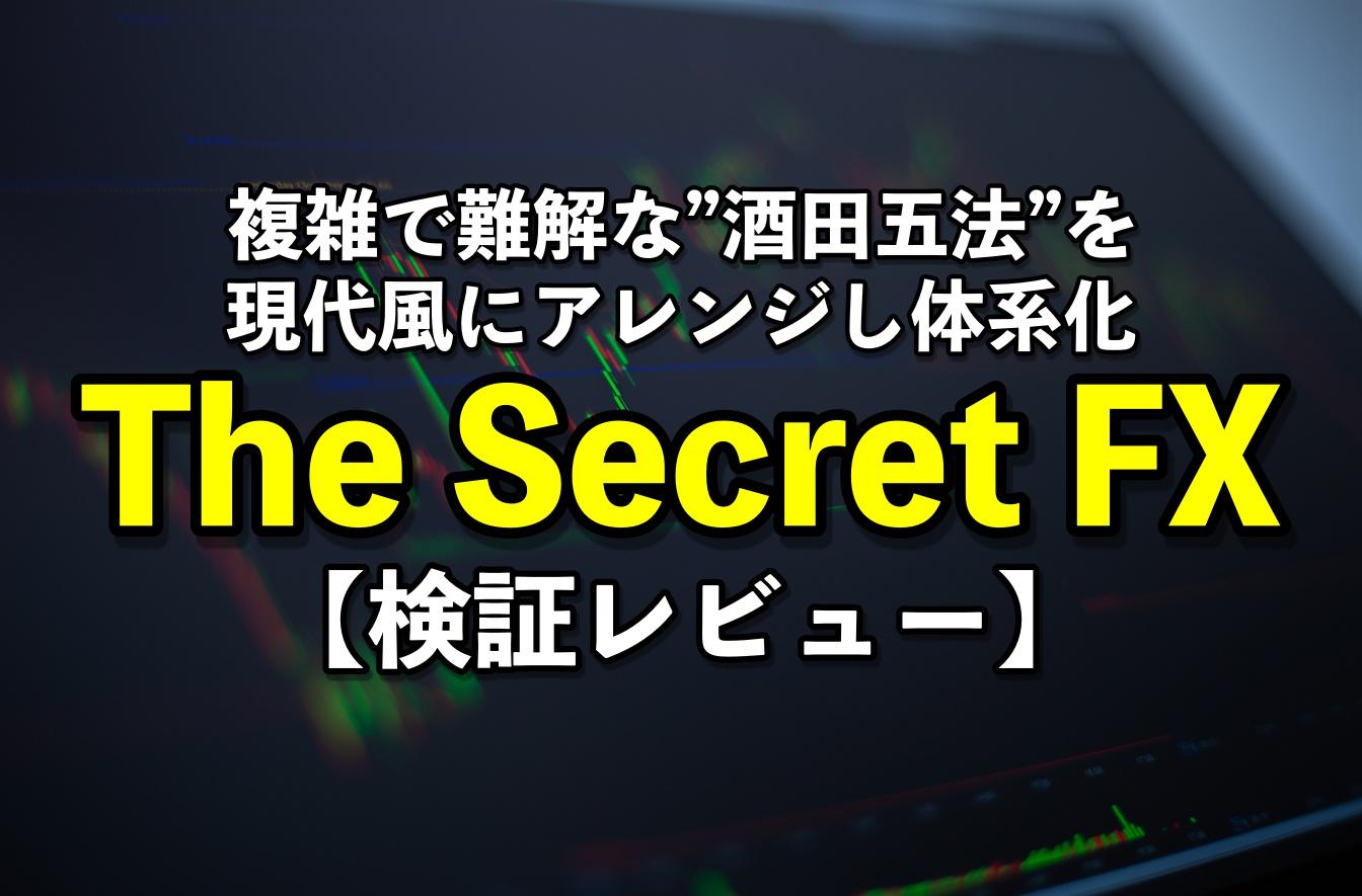 The Secret FX(ザ・シークレットFX)【検証とレビュー】
