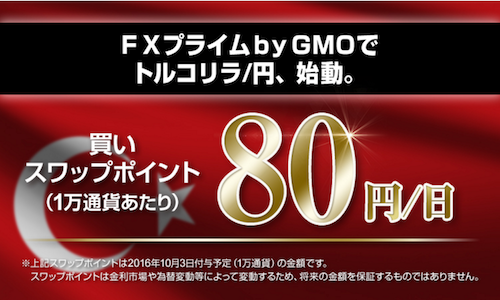 FXプライムのTRY/JPY(トルコリラ円)スワップポイント