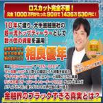 ゴールデンアルティメットトレード【検証とレビュー】