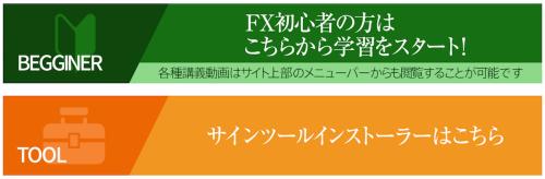 FX初心者向けメニュー