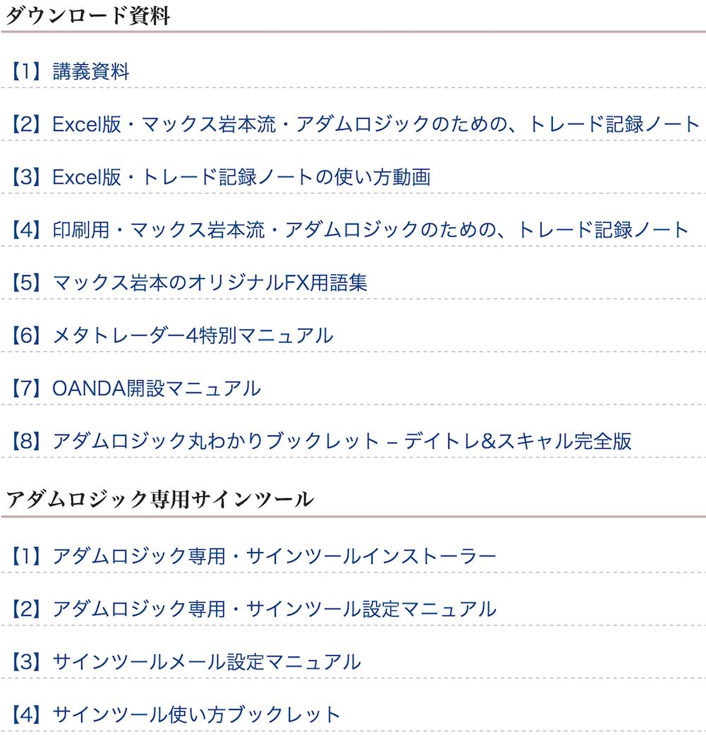 岩本式・FXアダムセオリー・マスタースクール〜ダウンロード資料&サインツール