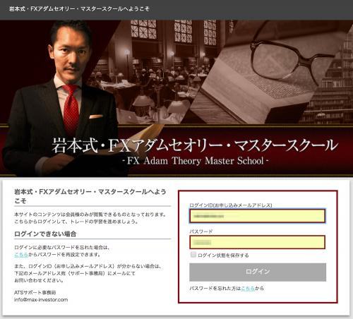 岩本式・FXアダムセオリー・マスタースクール購入者専用サイトログイン画面