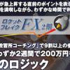 ロケットブレイクFX第2期