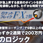 ロケットブレイクFX 第2期【検証とレビュー】
