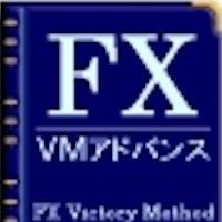 あなたがFXで1番知りたかったこと。先進のFXビクトリーメソッド【アドバンス】完全版