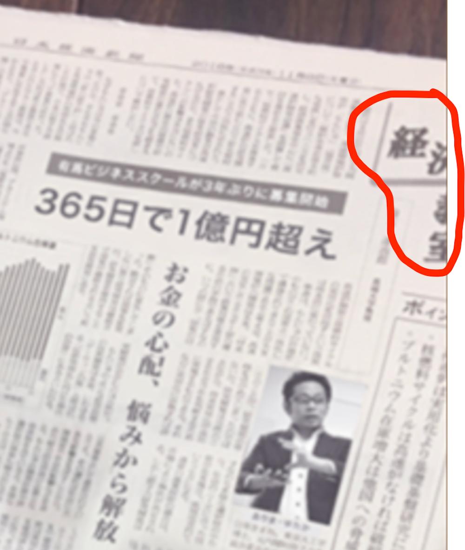 日経新聞の経済教室?