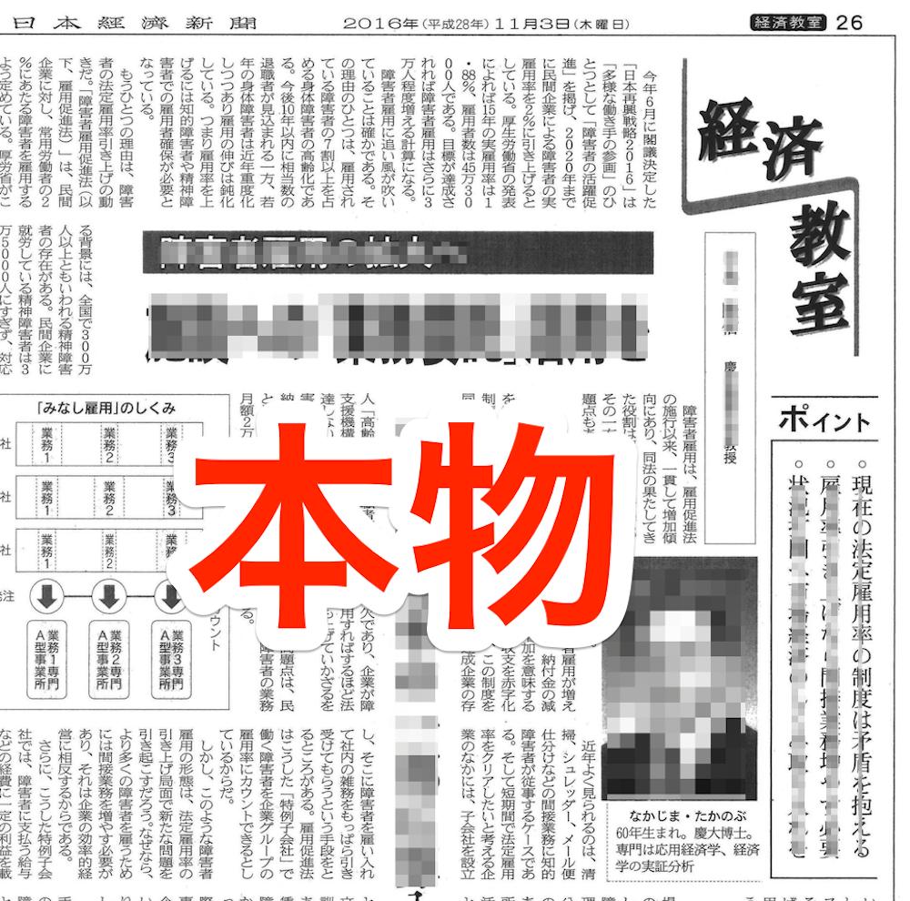 日経新聞の経済教室(本物)