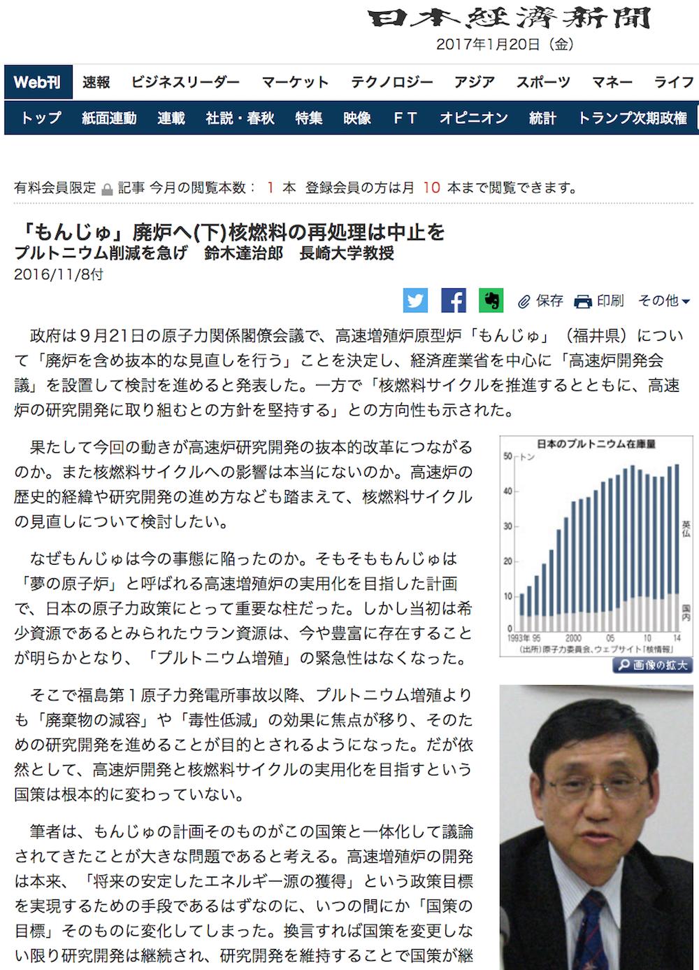 日本経済新聞の経済教室(2016年11月8日)