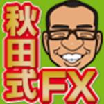 秋田式トレーダー育成プログラム「Winner's FX」を見終わりましたので、正直な感想を述べます