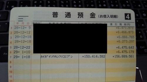 1億5000万円の入金が記帳された通帳